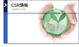 CSR情報へ