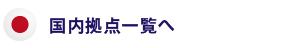 japan_loc_off