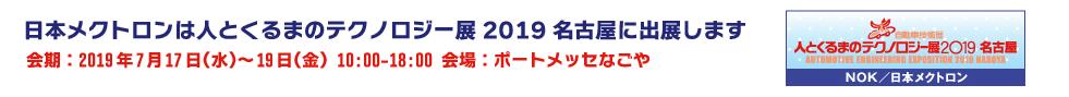 人とくるまのテクノロジー展2019名古屋